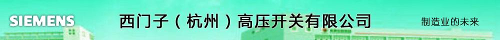 西门子杭州高压开关
