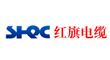 上海红旗电缆