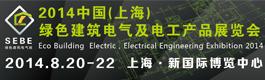 绿色建筑大奖娱乐登录网址及电工产品展