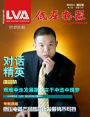 """卷首语Prelude004我们的""""中国梦"""" 行业风向标Indust"""