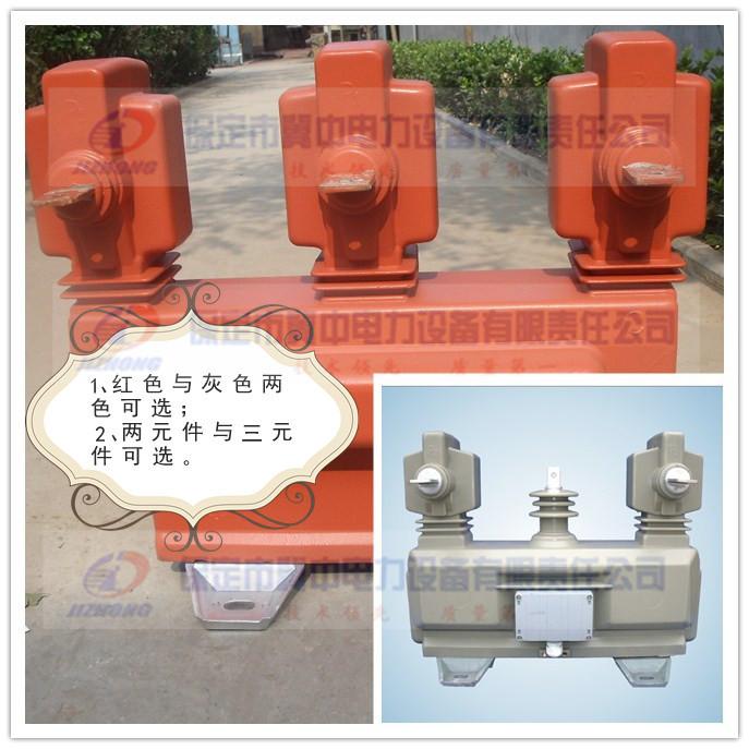 JLSZV-10整体浇注高压干式组合互感器 产品名称:JLSZV-10整体浇注高压干式组合互感器(户外树脂整体浇注高压计量箱) 生产单位:保定市冀中电力设备有限责任公司 产品详细介绍: 一、性能概述 本型计量箱是同类产品的基础上改进而成的,适用于额定频率50HZ,额定电压10KV的户外交流电力系统中作有功、无功电能计量,是老式油浸产品理想的换代产品。 本型号电压互感器采用具有耐电流、耐老化的户外专用环氧树脂真空浇注而成,外形采用防雨伞裙,表面爬电距离大,防雨、防尘、耐腐蚀是城乡电网改造理想的换代产品。