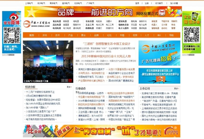 中国工业电器网全新改版上线