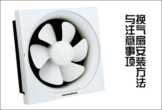 换气扇的安装有什么方法和技巧可言呢?换气扇的安装一般都是有专业人员来安装的,但是对于普通用户来说,了解换气扇的安装可以检查家中的换气扇安装是否合理。下面小编就具体的给大家说说换气扇的安装。  换气扇主要分为室内用、厨房用和卫生间用三种。三种不同的换气扇,其购买时的要求也是有所不同的。 1、卫生间通常面积较小,面积在2-4平方米左右,可选用150-200毫米的开敞式换气扇。 2、厨房可选用250毫米的遮隔式换气扇,如厨房中已装有脱排油烟机时,则可不装换气扇。 3、卧室及客厅面积通常在12-16平方米左右,以