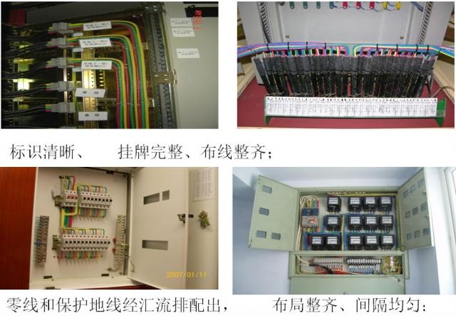 配电柜/配电箱施工技术要领