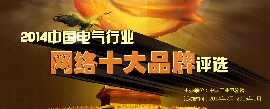 """""""2014第二届电气行业网络十大品牌评选活动""""正式启动"""