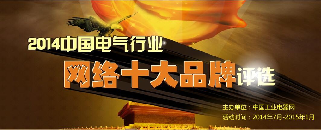 网络十大评选报名火爆 9月1日开启大众投票