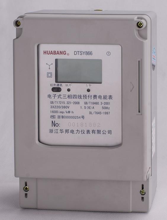 三相三线带rs485通讯接口预付费电能表dssy866型