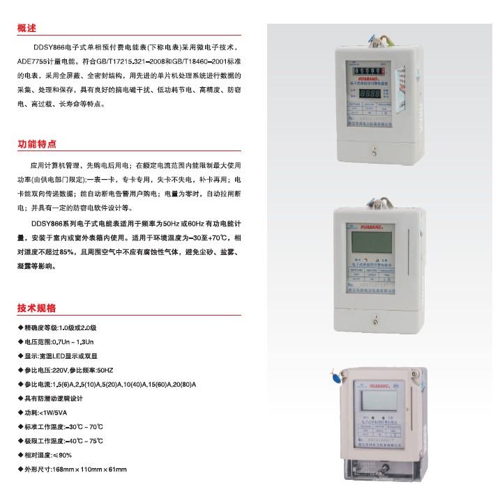 电子式单相预付费电能表 插卡电表