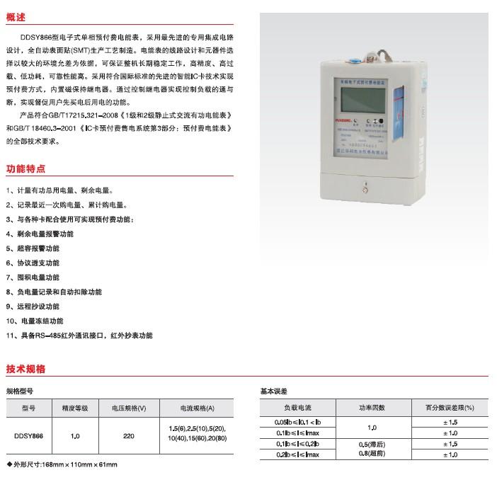 电子式预付费电能表 带rs485通讯接口