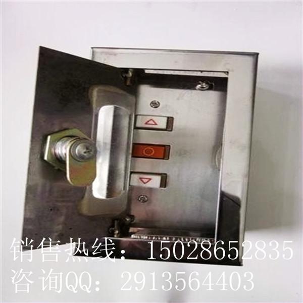 厂家直销各种型号优质防火卷帘门按钮盒 防火卷帘门按钮盒型号:不锈钢按钮盒、触摸按钮盒、红色按钮盒。 用途:用于控制卷帘门上升、停止、下降,并可只是火警信号;具有按键锁功能,并可在有火警情况下自动开启按键,便于逃生。  特点: *体积小、重量轻; *安装和操作方便; *提升力大、负载能力强、行程控制准确; *振动和噪音小、安全可靠; *电动机绕组设有热保护器,具有过热保护功能等优点。  任丘市康速机电设备有限公司位于河北省任丘市雁翎工业区,主营普通卷帘门电机,防火电机,防爆电机,防火控制箱,防火按钮盒,卷帘