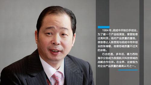 用开放心态引领产业变革——专访德力西集团董事局主席胡成中
