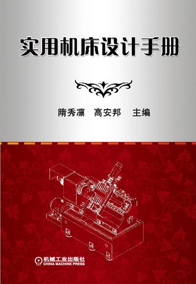 电气图书:《实用机床设计手册》介绍-中国工业电器网
