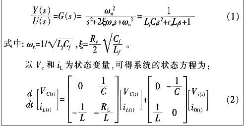 在高频链逆变电源的主电路数学模型中,由于逆变器开关频率远远高于lc